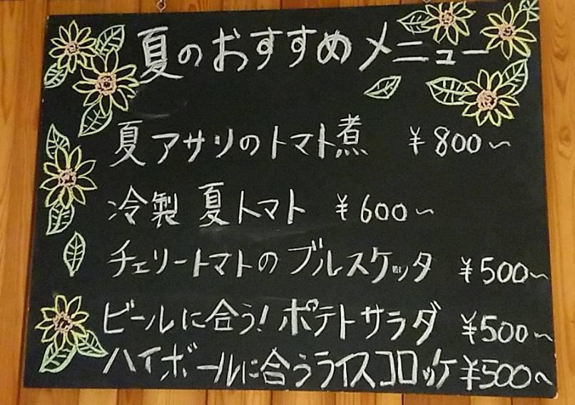 2020年夏のお薦め黒板メニュー!